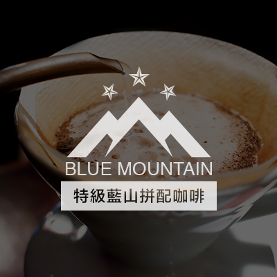 Premium Blue Mountain Blended Coffee